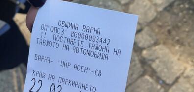 """Незаконно събиране на такса за """"синя"""" зона във Варна"""