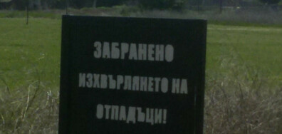 Сметище в село Кадиево