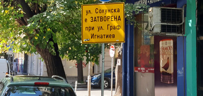"""Ремонт на """"Граф Игнатиев"""""""