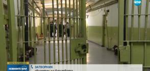 САМО ПРЕД NOVA: Вътрешен човек разказа как са се сдобили с оръжие бегълците от Софийския затвор (ВИДЕО)