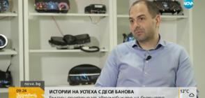 """""""ИСТОРИИ НА УСПЕХА"""" с Деси Банова: Българи проектират колите на бъдещето"""