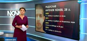 Кой е Радослав Колев, който избяга от Софийския затвор?