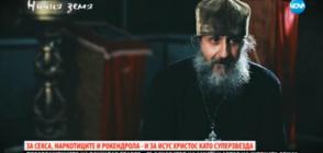"""НИЧИЯ ЗЕМЯ"": ""Черната овца"" отец Божидар Главев"