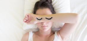 Как да спим правилно?