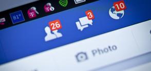 ЗА САМОТНИТЕ ДУШИ: Facebook открива услуга за запознанства
