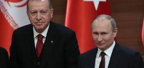 Ердоган и Путин обсъдиха ситуацията в Сирия