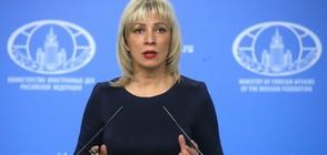 Захарова: Новите санкции срещу Русия са заради присъствието й на международната сцена
