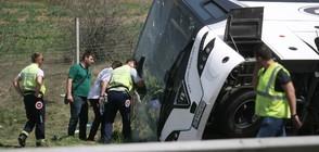 """ДЕН НА ТРАУР: Петима с опасност за живота след трагедията на """"Тракия"""""""