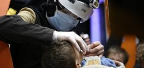 Срещу сирийския град Дума е използвано химическо оръжие