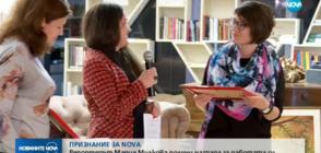 ПРИЗНАНИЕ ЗА NOVA: Репортерът Мария Милкова получи награда за работата си