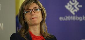Захариева: Европейският бюджет е израз на нашите ценности