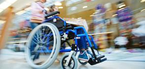Шофьорските книжки на хората с увреждания - валидни до 10 години
