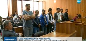 Осъдените за масовото сбиване в Асеновград искат да бъдат оправдани