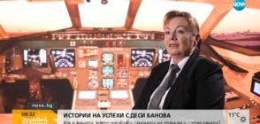 """""""ИСТОРИИ НА УСПЕХА"""" с Деси Банова: Единствената в света жена пилот на правителствен самолет"""