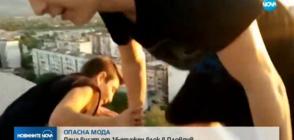 ОПАСНА МОДА: Деца висят от 16-етажен блок в Пловдив