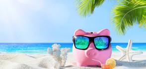 В ОЧАКВАНЕ НА ЛЯТОТО: Как да спестим пари за мечтаната ваканция?
