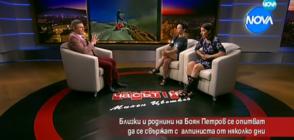 Близки и роднини на Боян Петров се опитват да се свържат с алпиниста