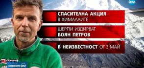 Без успех в първия ден на спасителната акция за Боян Петров (ОБЗОР)