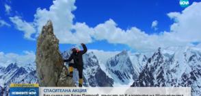 Алпинист: Опасявам се, че Боян Петров е попаднал в лавинна клопка