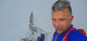 Трети ден продължава издирването на Боян Петров