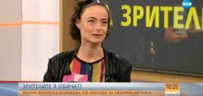 """Йоана Буковска-Давидова: Образът на Виолета в """"Откраднат живот"""" ме промени"""