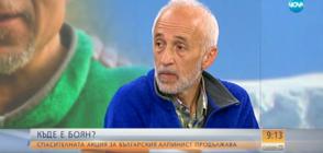 КЪДЕ Е БОЯН ПЕТРОВ: Спасителната акция продължава