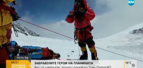 ЗАБРАВЕНИТЕ ГЕРОИ НА ПЛАНИНАТА: Кои са шерпите, които издирват Боян Петров?