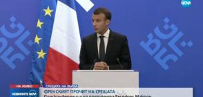Макрон: За да се даде ясна перспектива на региона, трябва ЕС да се реформира