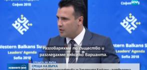 СЛЕД СРЕЩАТА В СОФИЯ: Постигнат е компромис за името на Македония