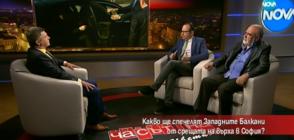 Какво печелят Западните Балкани от срещата на върха в София?