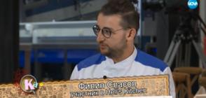 Какъв е Филип Спасов извън Hell's Kitchen България?