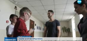 Наум Шопов пред NOVA: За етикетите в училище и една преломна двойка