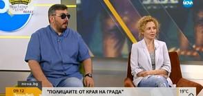 """Геро и Стефания Колева: Радваме се, че """"Полицаите от края на града"""" ни събраха на екран"""