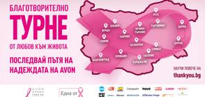 Avon срещу рака на гърдата тръгва по Пътя на надеждата