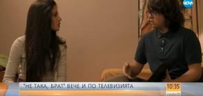 """Хитовият тийн сериал """"Не така, брат!"""" стартира днес в ефира на KINO NOVA"""