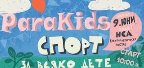 """ParaKids организира спортен празник """"Спорт за всяко дете"""""""