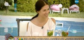 Ирина Митева: Не бях сигурна, че ще се справя с ролята на Ина Фотева