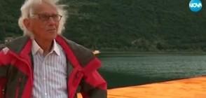 Световноизвестният български художник и артист Христо Явашев - Кристо почина