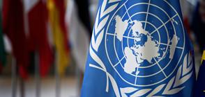 Съветът за Сигурност на ООН се събира извънредно
