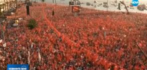 Милиони турци на митинг в подкрепа на основния опонент на Ердоган (ВИДЕО)