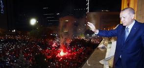 Западни медии: Ердоган спечели нов мандат със засилени правомощия