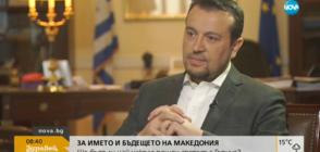 Гръцки министър пред NOVA: Страната ни се превръща в привлекателна дестинация за инвестиции