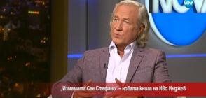"""""""Измамата Сан Стефано"""" –новата книга на журналиста Иво Инджев"""