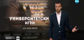 """Разследване в """"Темата на NOVA"""": Злоупотреби с парите за образование"""