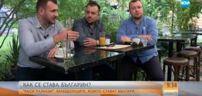 """""""Къси разкази"""": Македонците, които стават българи (ВИДЕО)"""