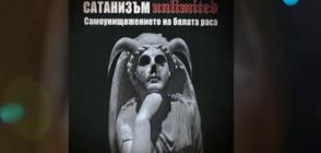 """""""Сатанизъм Unlimited"""" - новата книга на Иван Спиридонов"""