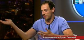 Контратемата на Даниел Петканов (13.07.2018)