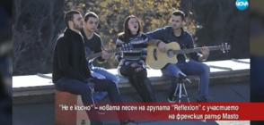 Група Reflexion с нова песен заедно с френския рапър Мasto