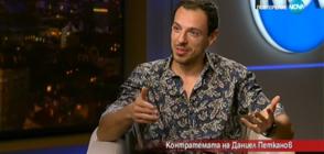 Контратемата на Даниел Петканов (16.07.2018)