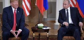 Тръмп и Путин се срещнаха на финландска земя (ВИДЕО+СНИМКИ)